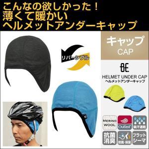 BE.(ビードット) ヘルメットアンダーキャップ 防寒 サイクルキャップ|bebike