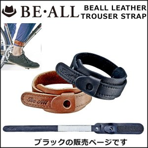 BE ALL BEALL LEATHER TROUSER STRAP ブラック