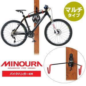 ミノウラ バイクハンガー4M 箕浦 自転車 壁面装着型展示ラック MINOURA