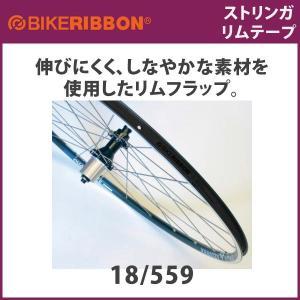 バイクリボン ストリンガ リムテープ(ペアセット) 18/559W 18/559W bebike