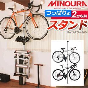 ミノウラ バイクタワー 20D 天井突っ張りポール式 収納・ 展示スタンド (2台用) 自転車スタン...