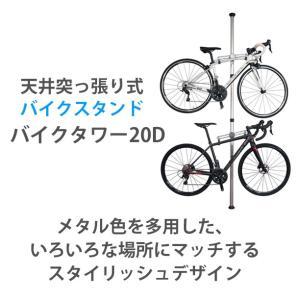 ミノウラ バイクタワー 20D 天井突っ張りポール式 収納  展示スタンド (2台用) 自転車 スタンド 屋内保管 ディスプレイ ストレージ (タワー型)|bebike|02