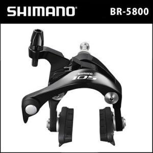 シマノ SHIMANO 105 BR-5800 デュアルピボット・ブレーキキャリパー 前後セット シルキーブラック (IBR5800A82L) bebike