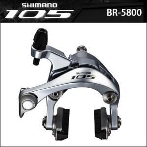 シマノ SHIMANO 105 BR-5800 デュアルピボット・ブレーキキャリパー 前後セット ピュアシルバー (IBR5800A82S) bebike