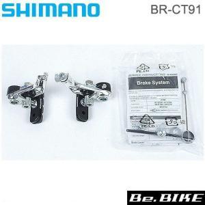 BR-CT91 リア シマノ カンチレバーブレーキ B/82リンク ユニットリンク付属 自転車 bebike