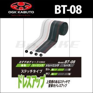 OGK バーテープ BT-08 ドレスアップタイプ|bebike