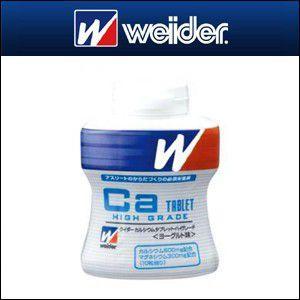 ウイダー カルシウムタブレットハイグレード ヨーグルト味 150g|bebike