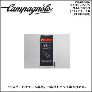 カンパニョーロ(campagnolo) SPARES スペアパーツ CN-RE500/11S チェーンピン ウルトラリンク 11s チェーン専用(R1134852)