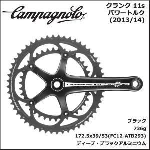 カンパニョーロ(campagnolo) クランク 11s パワートルク(2013/14) ブラック 172.5×39/53(FC12-ATB293) 自転車 ギアクランク 国内正規品|bebike