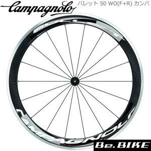 カンパニョーロ(campagnolo) ホイール バレット 50 WO(フロント+リア) カンパ 9/10/11s(0135520) 国内正規品|bebike