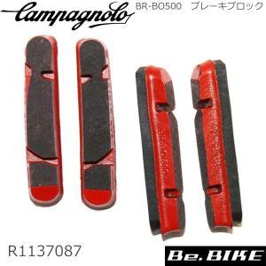 カンパニョーロ SPARES スペアパーツ BR-BO500 ブレーキブロック(カンパニョーロタイプ)  カーボン用(4ヶ/セット) 国内正規品|bebike