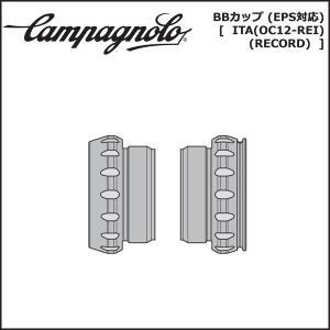 カンパニョーロ(campagnolo) CHORUS BBセット BBカップ (EPS対応) ITA(OC12-REI)(RECORD) 国内正規品|bebike