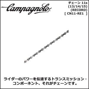 カンパニョーロ(campagnolo) SUPER RECORD チェーン チェーン 11s(13/14/15)(RECORD) CN11-RE1