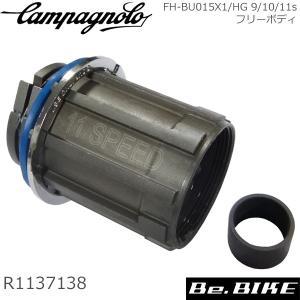 カンパニョーロ(campagnolo) SPARES スペアパーツ FH-BU015X1/HG 9/10/11s フリーボディ シマノ 9/10/11s (R1137138) 国内正規品|bebike
