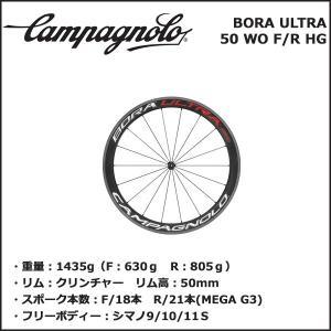カンパニョーロ(campagnolo) ホイール BORA ULTRA 50 WO(フロント+リア)シマノ -136396