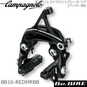 カンパニョーロ(campagnolo) ダイレクトマウントブレーキ リア(アンダーBB) BR16-REDMRBB(0216615) 自転車 ブレーキ 国内正規品|bebike