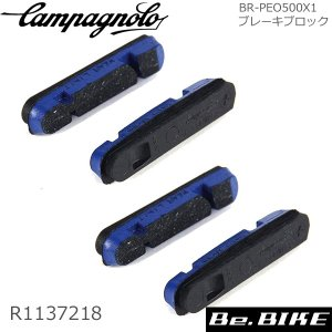 カンパニョーロ(campagnolo) BR-PEO500×1 ブレーキブロック(シマノタイプ) シャマル ミレ専用(4ケ/セット)(R1137218) 自転車 スペアパーツ 国内正規品|bebike