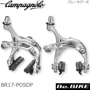 カンパニョーロ(campagnolo) ブレーキアーチ シルバー BR17-POSDP(0216519) 自転車 ブレーキ 国内正規品|bebike