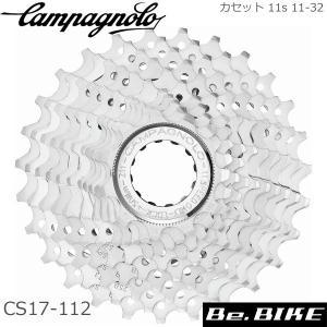 カンパニョーロ(campagnolo) カセット 11s 11/32 11/32(CS17-112) 自転車 カセットスプロケット 国内正規品 bebike