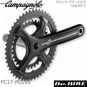 カンパニョーロ(campagnolo) クランク パワートルク 11s ブラック 172.5×39/53(FC17-PO293) 自転車 ギアクランク 国内正規品|bebike