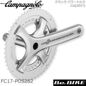 カンパニョーロ(campagnolo) クランク パワートルク 11s シルバー 172.5×36/52(FC17-POS262) 自転車 ギアクランク 国内正規品|bebike