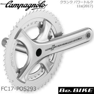 カンパニョーロ(campagnolo) クランク パワートルク 11s シルバー 172.5×39/53(FC17-POS293) 自転車 ギアクランク 国内正規品|bebike