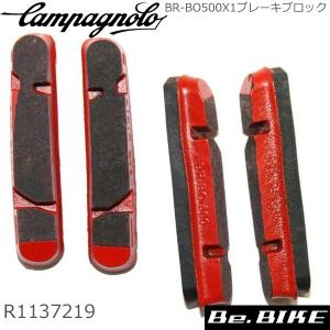 カンパニョーロ(campagnolo) BR-BO500×1 ブレーキブロック(シマノタイプ) カーボン用(4ケ/セット) 自転車 スペアパーツ 国内正規品|bebike