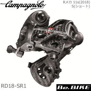 カンパニョーロ(campagnolo) Rメカ 11s(2018) S(ショート)  RD18-SR1 自転車 リアディレイラー|bebike