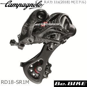 カンパニョーロ(campagnolo) Rメカ 11s(2018) M(ミドル)  RD18-SR1M 自転車 リアディレイラー|bebike