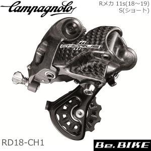 カンパニョーロ(campagnolo) Rメカ 11s(18〜19) S(ショート)  RD18-CH1 自転車 リアディレイラー|bebike