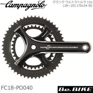 カンパニョーロ(campagnolo) クランク ウルトラトルク 11s(18〜20) ブラック 170x34-50 FC18-PO040 自転車 クランク|bebike