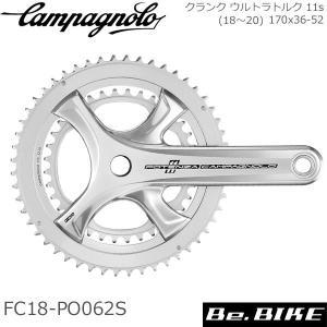 カンパニョーロ(campagnolo) クランク ウルトラトルク 11s(18〜20) シルバー 170x36-52 FC18-PO062S 自転車 クランク|bebike
