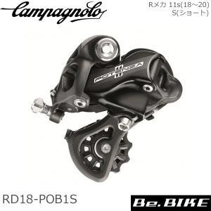 カンパニョーロ(campagnolo) Rメカ 11s(18〜20) ブラック S(ショート)  RD18-POB1S 自転車 リアディレイラー|bebike