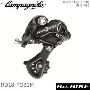 カンパニョーロ(campagnolo) Rメカ 11s(18〜20) ブラック M(ミドル)  RD18-POB1M 自転車 リアディレイラー|bebike