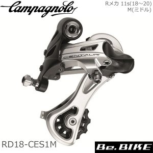 カンパニョーロ(campagnolo) Rメカ 11s(18〜20) シルバー シルバー M(ミドル) RD18-CES1M 自転車 リアディレイラー|bebike