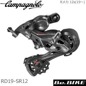 カンパニョーロ(campagnolo) Rメカ 12s(19〜) RD19-SR12 自転車 リアディレイラー|bebike