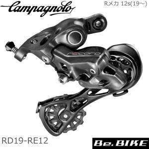 カンパニョーロ(campagnolo) Rメカ 12s(19〜) RD19-RE12 自転車 リアディレイラー|bebike
