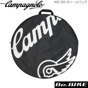 カンパニョーロ(campagnolo) WB-300 ホィールバッグ  自転車 ホイールバッグ bebike