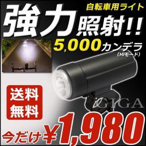 自転車 ライト LED 充電式  フロント用 BQ500 カーメイト (GIGA) ヘッドライト 強力照射 【80】|bebike
