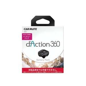 dAction 360 DC1 ダクション バッテリーパック カーメイト|bebike