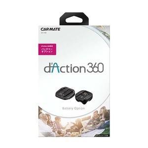 dAction 360 ダクション DC100 バッテリーオプション カーメイト|bebike