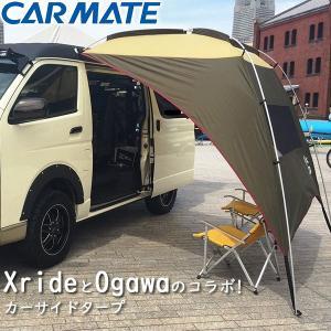 カーメイト (CARMATE) NST301 クロスライドシリーズ カーサイド タープ ハイエース対応 限定発売品 Ogawa コラボモデル bebike