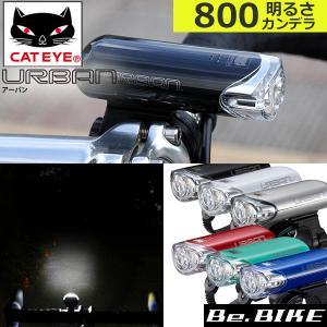 キャットアイ  HL-EL145 約800カンデラ LEDライト フロント用  前照灯 ヘッドライト 自転車 ライト|bebike