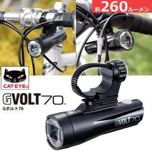 キャットアイ HL-EL551RC GVOLT70 USB 充電式 LED ヘッドライト フロントライト ハンドルバー下側取付専用モデル 自転車 ライト|bebike