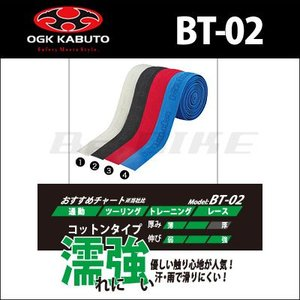 OGK バーテープ BT-02 コットンタイプ|bebike