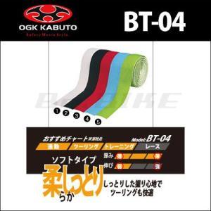 OGK バーテープ BT-04 ソフトタイプ|bebike