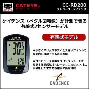 キャットアイ CC-RD200 STRADA CADENCE (ストラーダ ケイデンス)サイクルコンピューター|bebike|02