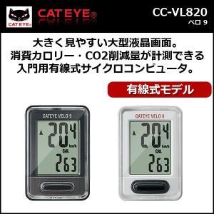 キャットアイ CC-VL820 ベロ9 サイク...の関連商品7