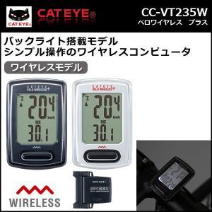 キャットアイ CC-VT235W ワイヤレス サイクルコンピューター CATEYE 80 (80)|bebike|02