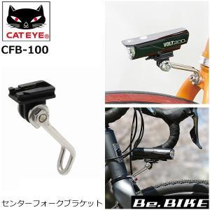 CFB-100 センターフォークブラケット CATEYE キャットアイ 自転車 ライト ロード マウンテン (bebike)|bebike